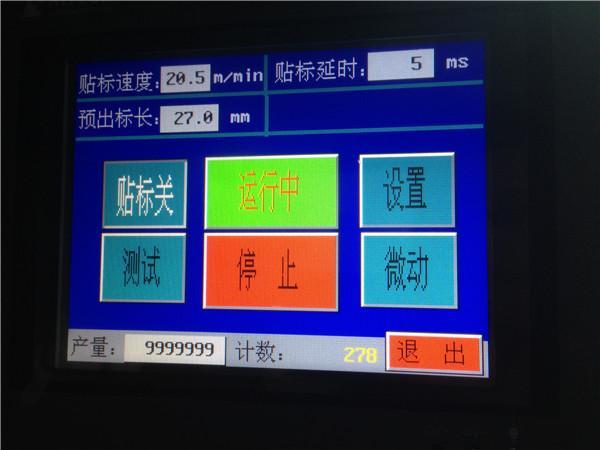Maschera Comestic dell'etichettatrice automatica dell'autoadesivo del touch screen dello SpA / maschera del cartone